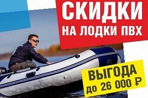 Скидка на лодки ПВХ!