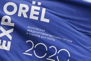 Международная Выставка оружия и товаров для охоты «ORЁLEXPO 2020»