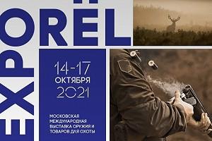 Международная Выставка оружия и товаров для охоты «ORЁLEXPO 2021»
