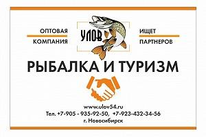 """Компания """"УЛОВ"""" - оптовый поставщик и производитель товаров для рыбалки и туризма"""