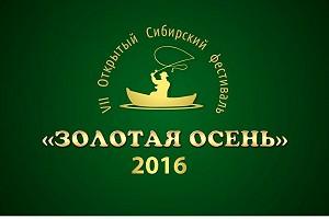"""VII рыболовный фестиваль """" ЗОЛОТАЯ ОСЕНЬ -2016"""""""
