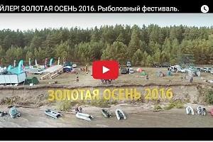 """ТРЕЙЛЕР! Рыболовный фестиваль """"ЗОЛОТАЯ ОСЕНЬ - 2016"""" ."""